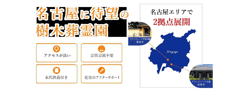 名古屋エリアに2拠点展開!待望の樹木葬霊園